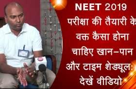 NEET 2019 परीक्षा की तैयारी के वक्त कैसा होना चाहिए खान-पान और टाइम शेड्यूल : देखें वीडियो