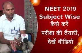 NEET 2019 Subject Wise कैसे करें परीक्षा की तैयारी, देखें वीडियो