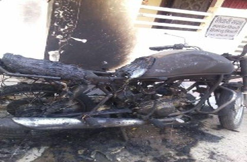 पेट्रोल चोरी करने आए बदमाशों ने दोपहिया में लगाई आग