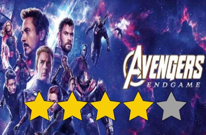 Avengers Endgame Movie Review: मार्वल फैंस के लिए आखिरी तोहफा है 'एवेंजर्स एंडगेम', क्लाइमेक्स रोंगटे खड़े कर देगा