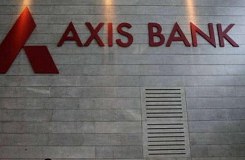 चौथी तिमाही में बढ़ा Axis Bank का मुनाफा, पहुंचा 1505 करोड़ रुपए पर
