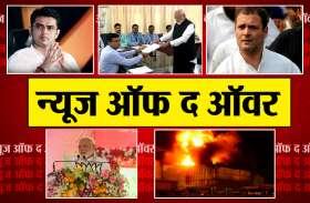 PatrikaNews@1PM: सचिन पायलट ने दी गुरु अर्जुन देव जी के प्रकाश पर्व की बधाई, जानें इस घंटे की 5 बड़ी खबरें
