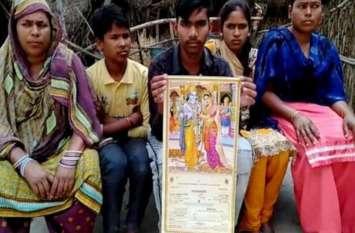 VIDEO: मुस्लिम ने शादी के कार्ड पर छपवाई भगवान राम और सीता की फोटो, मुस्लिम धर्मगुरु ने किया बड़ा ऐलान