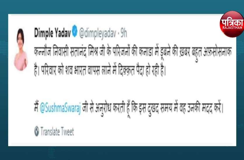 डिंपल यादव ने ट्वीट कर मांगी सुषमा स्वराज से मदद