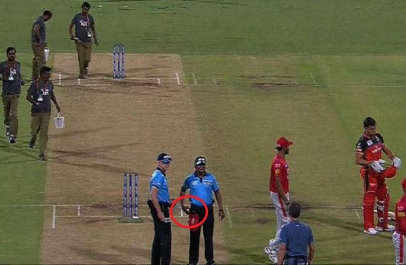 जब आईपीएल मैच के दौरान अचानक गुम हो गई गेंद, खिलाडियों समेत अंपायर ढूंढते रह गए