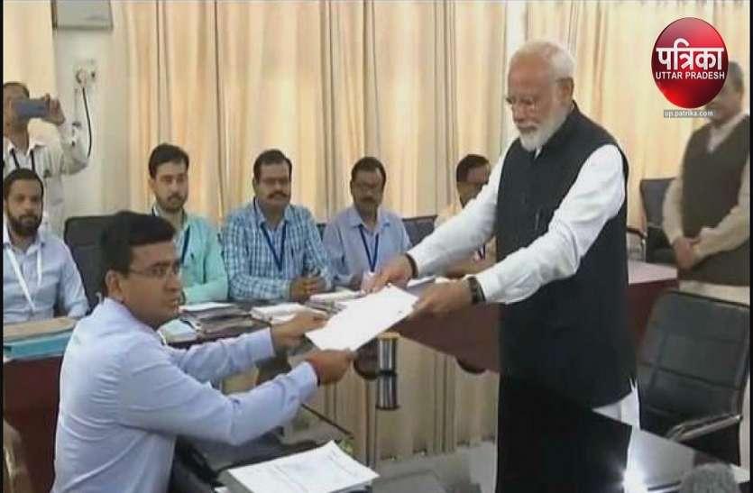 बनारस से लोकसभा का पर्चा भर PM नरेंद्र मोदी ने बनाया रिकार्ड