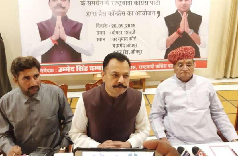 LokSabha Elections 2019- कांग्रेस के समर्थन में प्रचार करेंगे एनसीपी कार्यकर्ता - चम्पावत