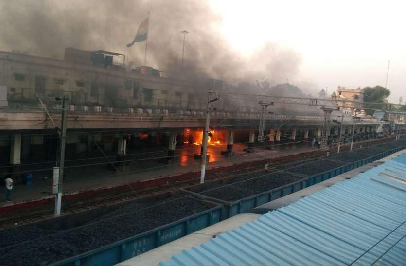 Breaking : ग्वालियर रेलवे स्टेशन पर लगी आग,लोगों में भगदड़,देखें वीडियो