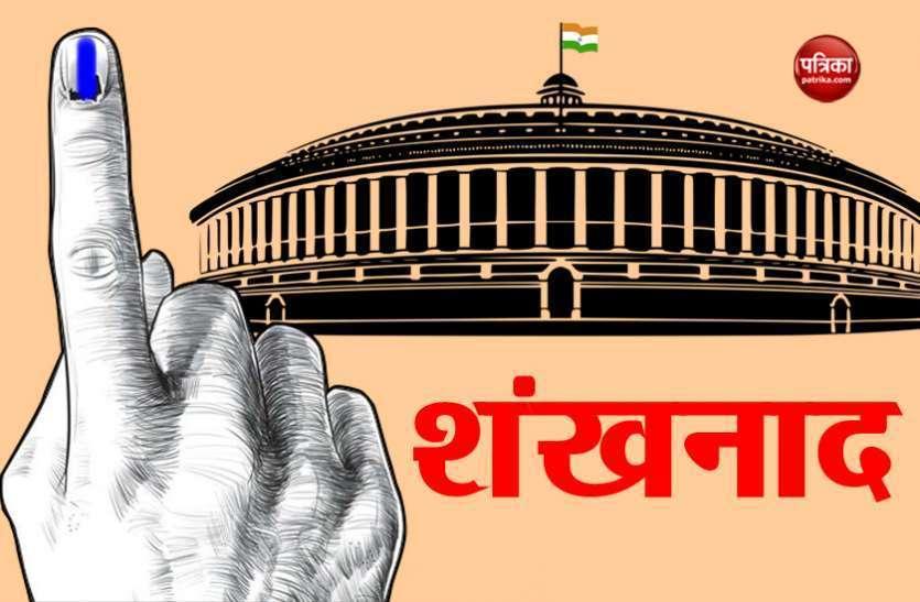 Lok Sabha election 2019 : उदयपुर व बांसवाड़ा में हार-जीत तय करेंगे नए मतदाता, रौचक होगा मुकाबला