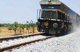 जयपुर-रींगस रेलवे ट्रैक काे मिली हरी झंडी, 110 किमी प्रतिघंटे की रफ्तार से दौड़ेगी ट्रेन