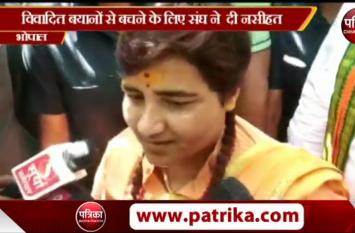 बीजेपी उम्मीदवार साध्वी प्रज्ञा को आरएसएस ने किया तलब....देखें वीडियो