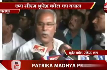 छग के मुख्यमंत्री भूपेश बघेल ने साध्वी प्रज्ञा को लेकर दिया बड़ा बयान......देखें वीडियो