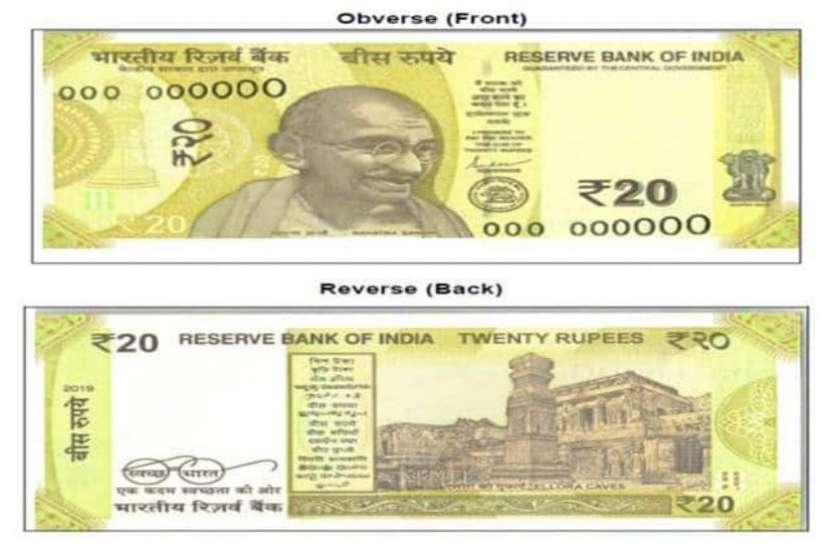 RBI जल्द जारी करेगी 20 रुपए का नया नोट, जानिए क्या खासियत होगी इसकी?