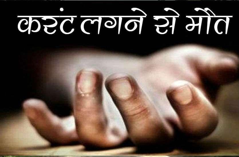 Big News: हाईटेंशन लाइन की चपेट में आकर दो मजदूरों की मौत