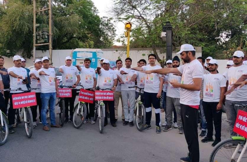 डॉक्टरों ने साइकिल रैली निकाली और कहा कि वोट दो सभी