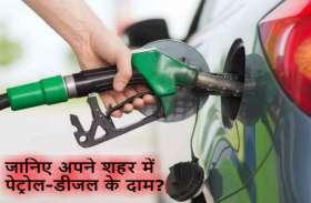 लगातार दूसरे दिन पेट्रोल की कीमतें रहीं स्थिर, डीजल के दामों में हुई 7 पैसे प्रति लीटर की बढ़ोतरी