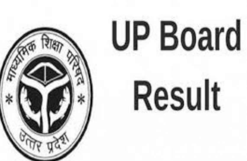 UP Board High School and Intermediate Result announced on 27 April