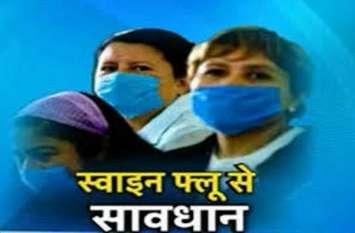 खतरनाक हुआ Swine flu का वायरस !  गर्मी में भी ले रहा जान ...वृद्धा की मौत