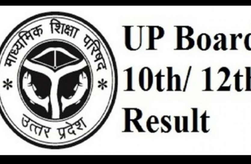 UP Board Result 2019: कस्बे के छात्रों ने मारी बाजी, इंटर में उदय तो हाईस्कूल में हर्षित ने किया मंडल में टॉप