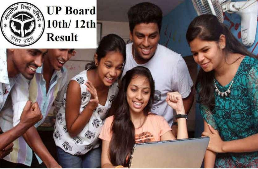 UP Board Result 2019: 93387 परीक्षार्थियों की बढ़ी धड़कनें