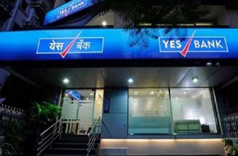 Q4 Results: यस बैंक को चौथी तिमाही में 1,506 करोड़ रुपए का घाटा