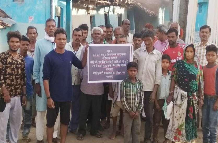 इस बात को लेकर पंचों और ग्रामीणों ने किया शहडोल लोकसभा में चुनाव बहिष्कार का ऐलान, निकाली रैली