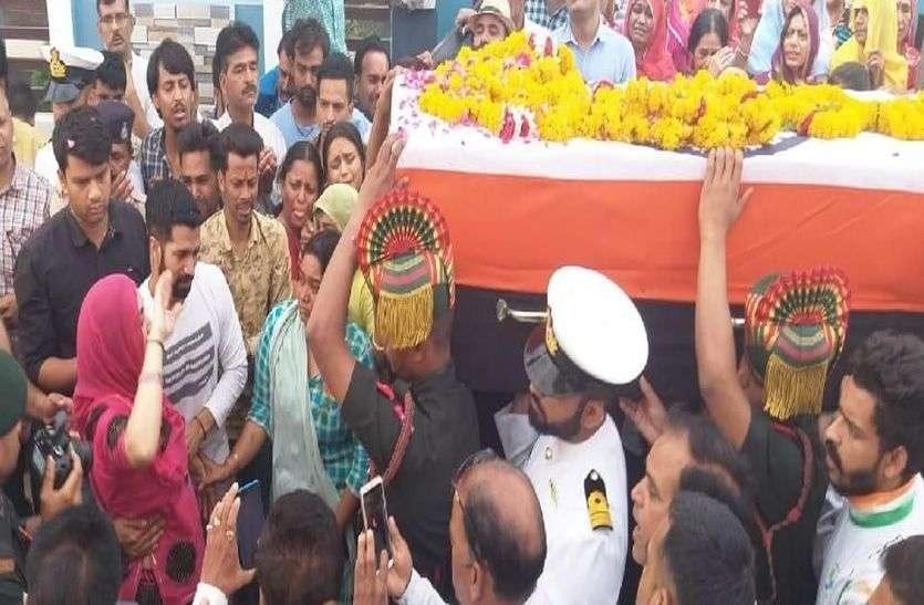 शहीद लेफ्टिनेंट कमांडर चौहान को दी अंतिम विदाई