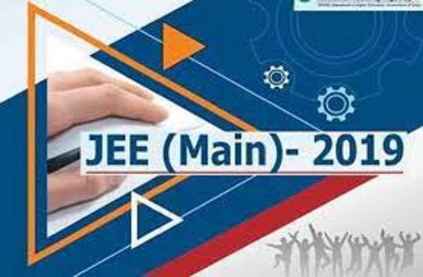 JEE mains results 2019  : अगले हफ्ते जारी हो सकते हैं जेईई मेन के रिजल्ट