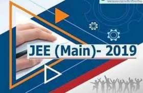 30 अप्रैल को जारी हो सकता है JEE Main Result ...ऑल  इंडिया रैंक पर इन संस्थानों में मिलेगा प्रवेश
