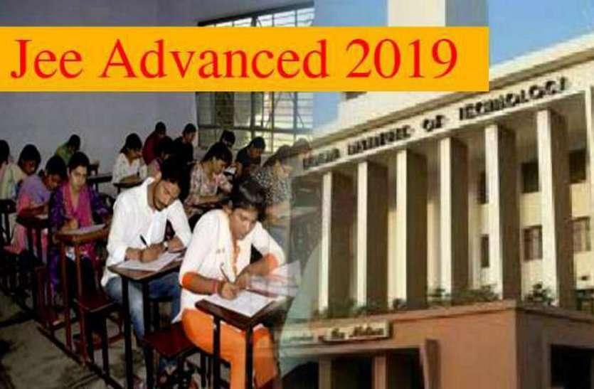 JEE Advanced 2019: ऑनलाइन परीक्षा आज, ऐसा होगा एग्जाम पैटर्न