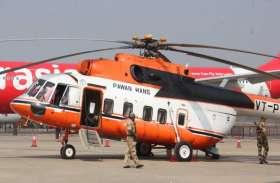 अब वित्तीय संकट में फंसी सरकारी हेलिकॉप्टर कंपनी पवनहंस, अप्रैल में नहीं मिलेगी कर्मचारियों को सैलरी
