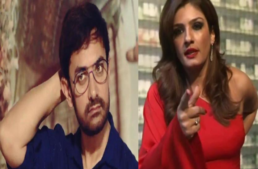रवीना टंडन के साथ किया ऐसा गंदा मजाक, अभिनेत्री ने की ऐसी हरकत, 3 घंटे तक नाचते रहे आमिर