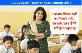 14580 शिक्षक पदों पर निकली भर्ती, ग्रेजुएट हैं तो करें तुरंत Apply