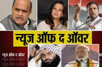 PatrikaNews@5PM: केसी त्यागी के कन्हैया की तारीफ से लेकर पश्चिम बंगाल हिंसा पर मुनमुन के बयान तक 5 बड़ी खबरें