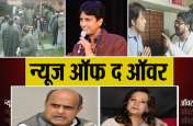 PatrikaNews@7PM: सनी देओल पर कुमार विश्वास के तंज से लेकर चौथ चरण के मतदान संपन्न होने तक 5 बड़ी खबरें