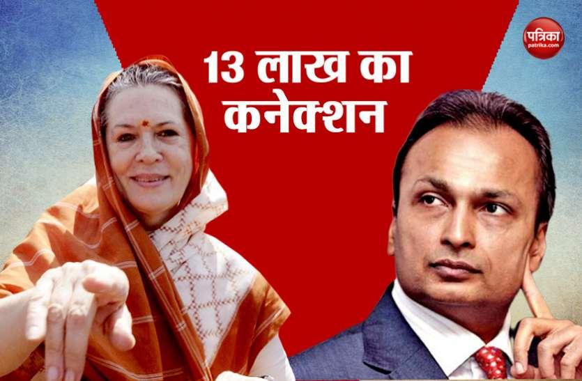 सोनिया के 13 लाख का अनिल अंबानी से खास कनेक्शन, राहुल ने 5 करोड़ के बावजूद नहीं जताया भरोसा