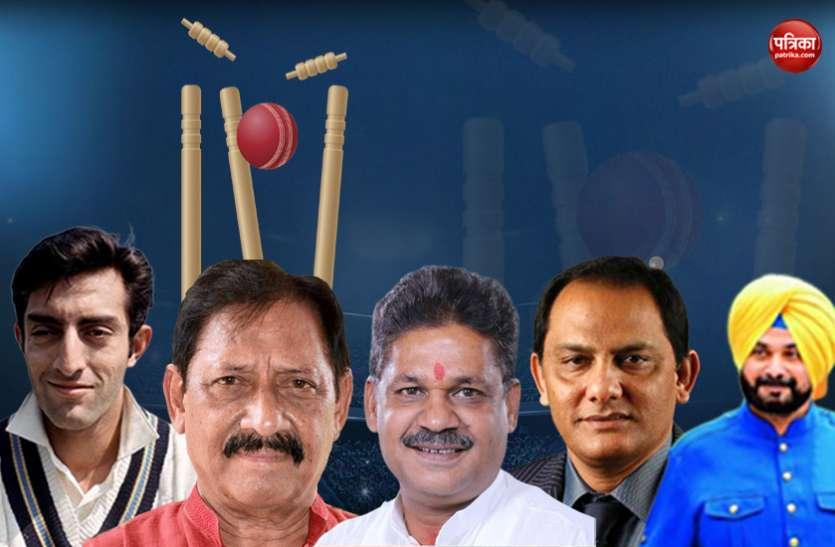 सियासी पिच पर 'डेब्यू चुनाव' में ऐसा है नेता बने क्रिकेटरों का रिकॉर्ड, किसी को मिली 'सक्सेस' तो कोई हुआ 'क्लीन बोल्ड'