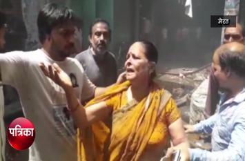 BIG NEWS: मेरठ में मस्जिद के पास एक के बाद एक 20 धमाके, लोगों में मची अफरा-तफरी