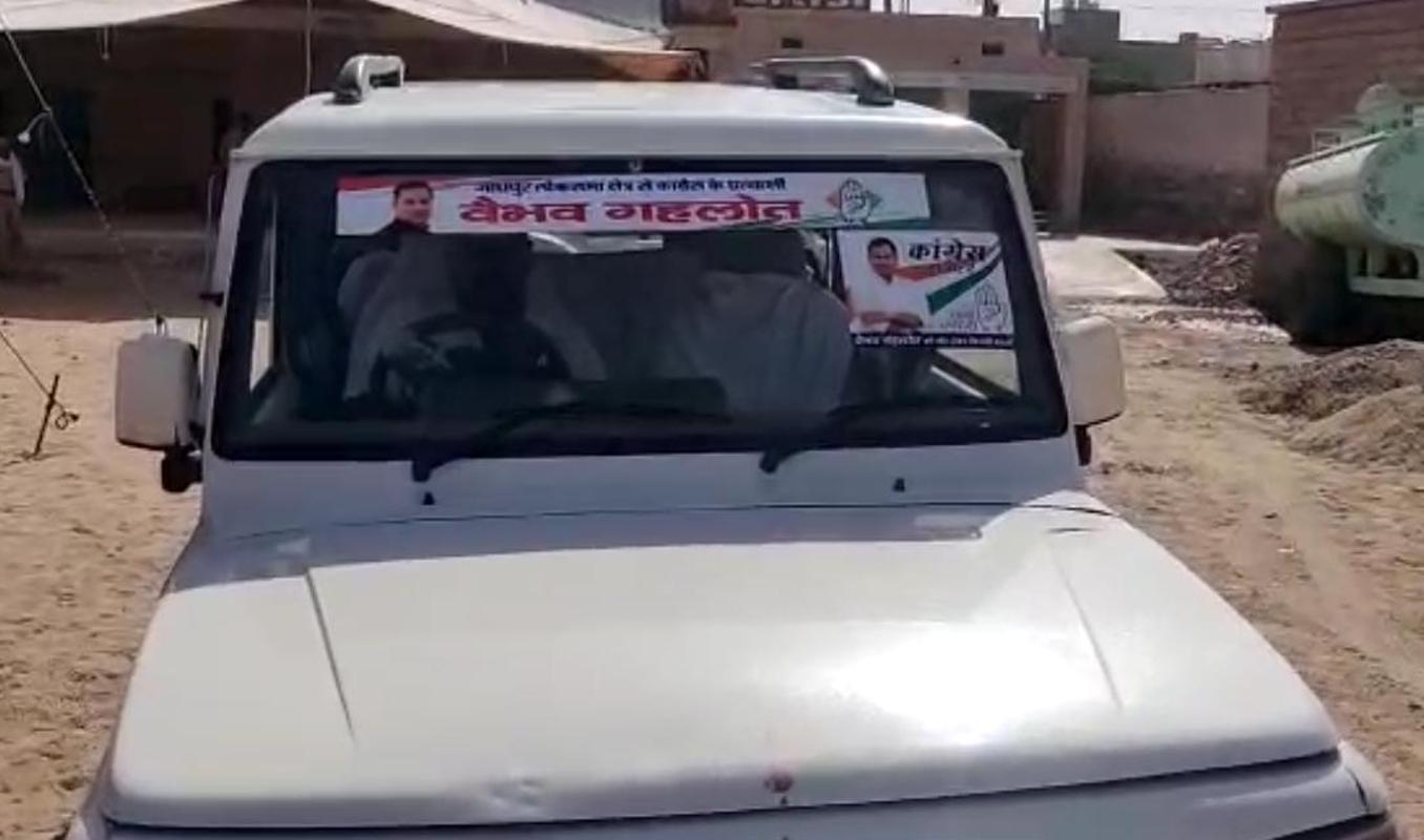Loksabha Election 2019- प्रत्याशी के पोस्टर लगी गाड़ी से मतदाताओं को प्रभावित करने की शिकायत, देखें वीडियो