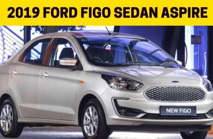 Ford Figo का टॉप वेरिएंट खरीदना हो सकता है फायदे का सौदा, 39000 रूपए तक कीमत घटी