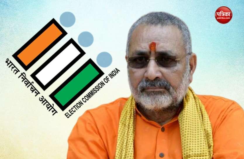 गिरिराज सिंह को विवादित बयान पर चुनाव आयोग ने भेजा नोटिस, 24 घंटे में मांगा जवाब
