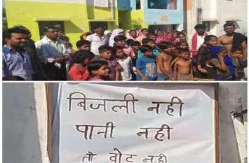 अनदेखी से नाराज ग्रामीणों ने किया मतदान का बहिरष्कार, अधिकारियों ने की मान मनौव्वल