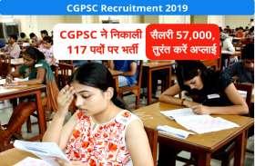 CGPSC ने निकाली 117 पदों पर भर्ती, सैलरी 57,000, तुरंत करें अप्लाई