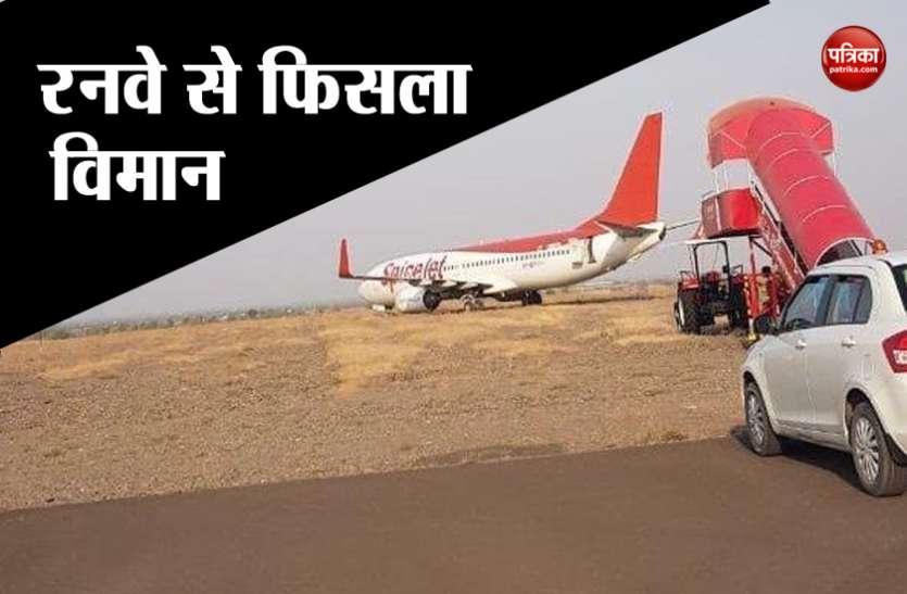 शिरडी एयरपोर्ट पर रनवे से फिसला विमान, AAIB ने दिए जांच के आदेश
