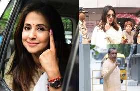 लोकसभा चुनाव 2019: प्रियंका चोपड़ा से लेकर परेश रावल तक ये सितारे पहुंचे वोट देने, देखें खास तस्वीरें