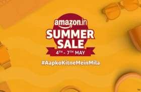 Amazon Summer Sale: इन प्रोडक्ट्स पर मिलेगा 60% तक का डिस्काउंट