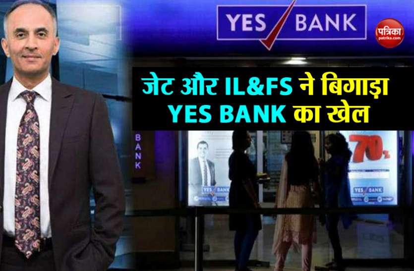 जेट एयरवेज और ILFS ने बिगाड़ा YES BANK का खेल, Q4 में हुआ करोड़ों का नुकसान