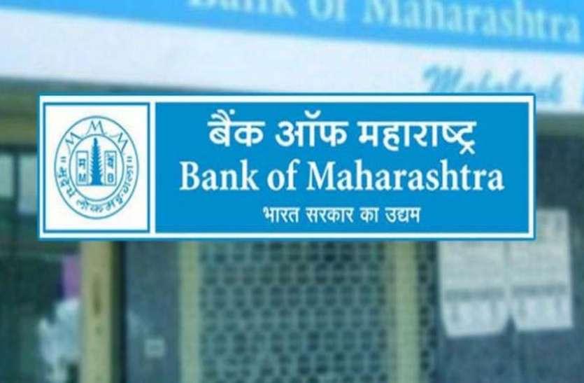 बैंक ऑफ महाराष्ट्र को चौथी तिमाही में हुआ 72 करोड़ का मुनाफा