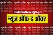Patrika@4PM: अवमानना मामले में राहुल गांधी को सुप्रीम कोर्ट से फटकार, जानिए इस घंटे की 5 बड़ी ख़बरें