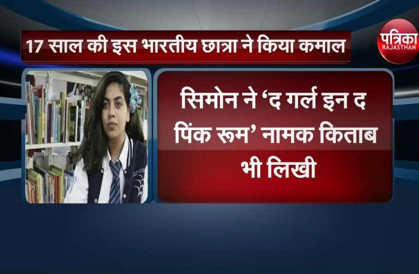 17 साल की भारतीय छात्रा ने किया कमाल